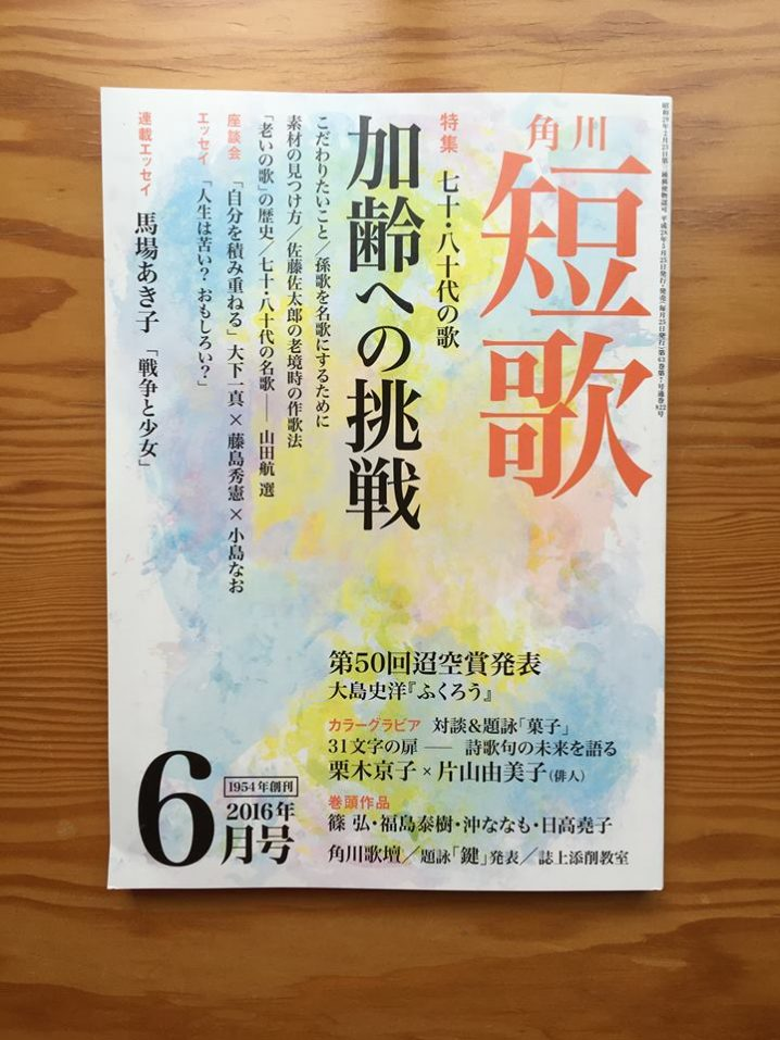 角川短歌6月号