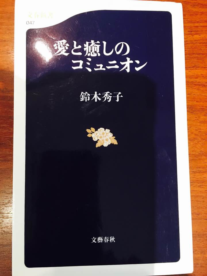 ai_to_iyashi